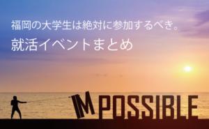 【20卒】福岡の大学生は絶対に参加するべき就活イベント