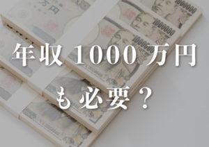 年収1000万円も必要?本当に必要な年収を書き出してみた。