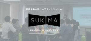 【20卒】福岡でオススメの就活サービス『SUKIMA』とは?