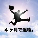 平成最後の夏、僕は4ヶ月で会社を辞めた。