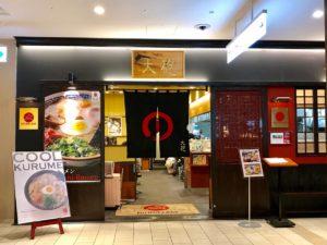 【福岡のラーメン】とんこつの発祥の地久留米の『大砲ラーメン』とは?福岡に来るなら食べないと損!