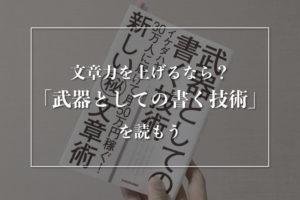 ブログの文章力を上げる!イケハヤ本「武器としての書く技術」で学ぶ6つのポイント