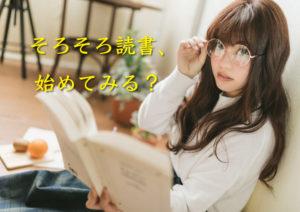 金持ちになりたいなら読書を!月10冊本を読んでみて分かった3つのメリット