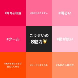 【キャリアデザイン】性格診断の決定版!エムグラム診断のやり方と感想!