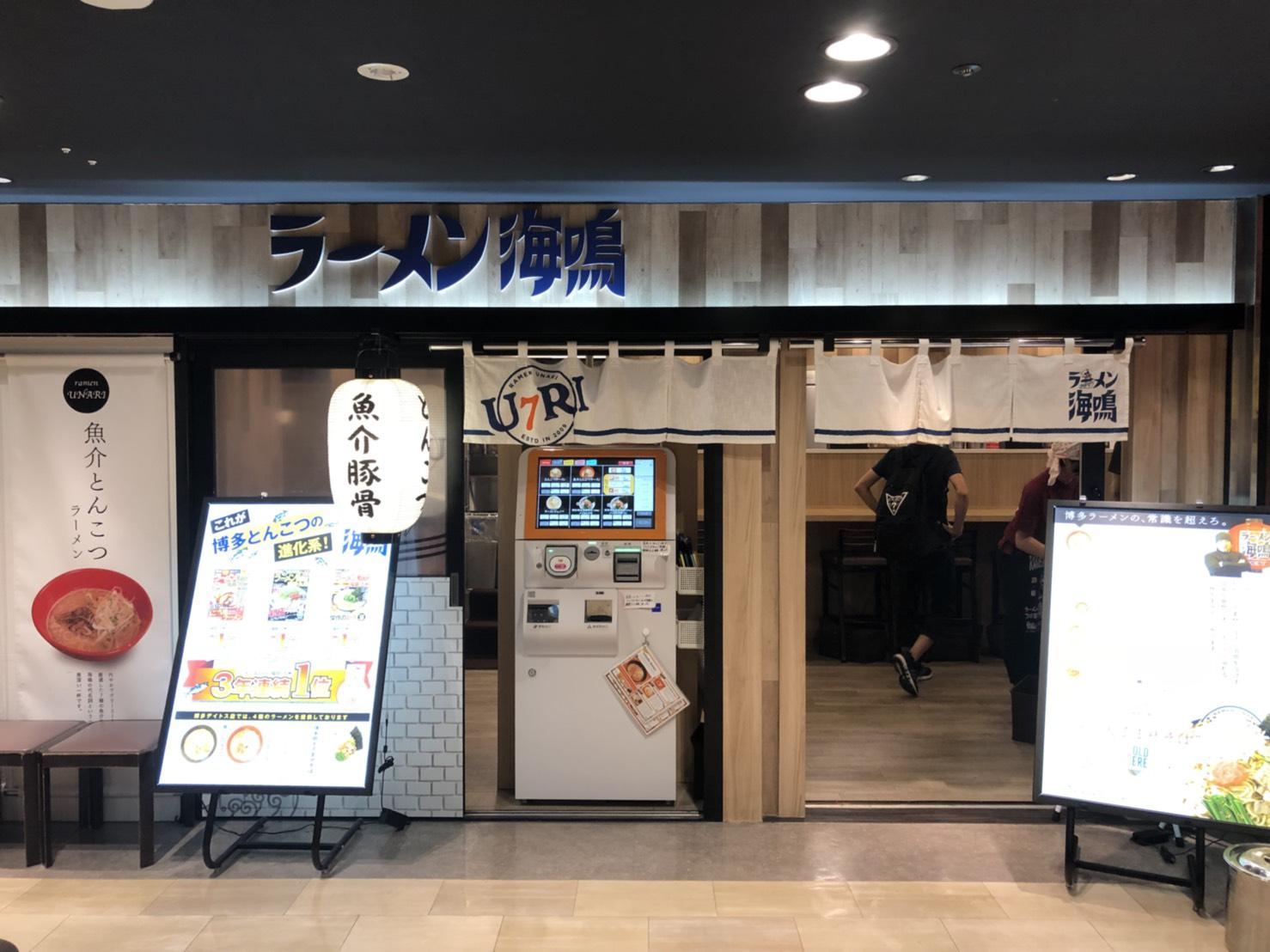 【福岡のラーメン】豚骨ラーメン×ジェノベーゼ!?『ジェノバラーメン』が超オススメ!
