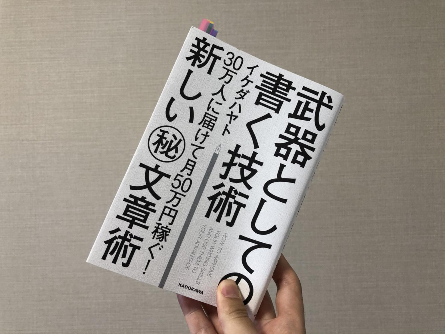 ブログの文章力を上げる!イケハヤ本「武器としての書く技術」で学6つのポイント