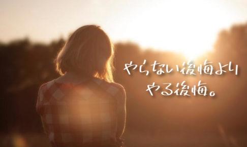 「やらない後悔」より「やる後悔」をした方が絶対良い理由。