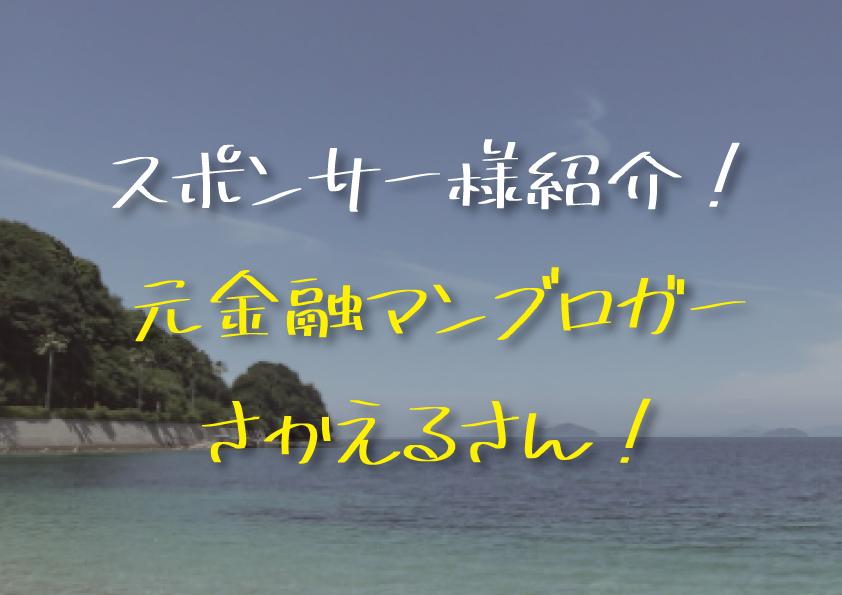 【スポンサー様紹介】元金融マンブロガー&島移住!「さかえる」様!