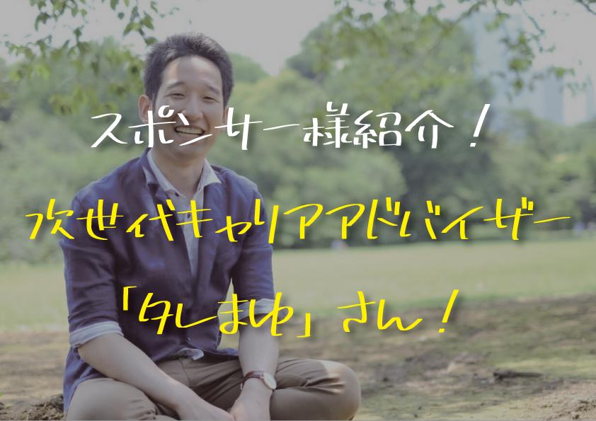 【スポンサー様紹介】次世代キャリアアドバイザー「タレまゆ」様!