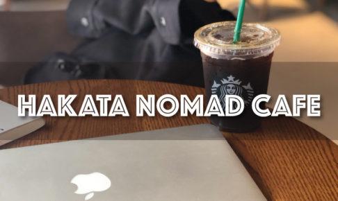 博多駅周辺で作業ができるノマドカフェを一挙紹介!Wi-Fi・電源の情報もあり!
