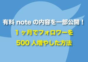 有料noteの内容を一部公開!僕が1ヶ月でツイッターのフォロワーを500人増やした方法