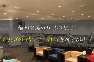 福岡空港の「くつろぎのラウンジTIME」を使ってみた!使えるカードは?営業時間は?徹底解説!
