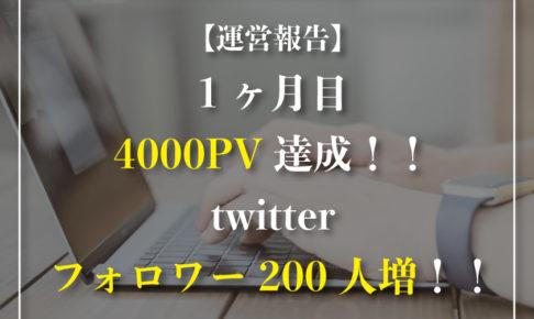 【運営報告】ブログ1ヶ月目で「4000PV」・フォロワー「+200人」達成!