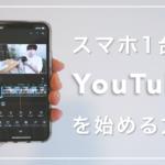 YouTubeを「スマホ1台」で始める方法を徹底解説します【編集アプリはVLLOがおすすめ】