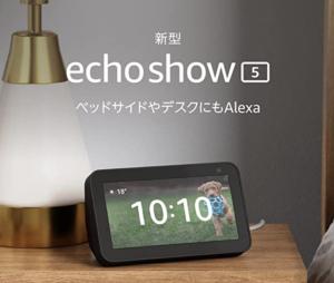 新型・Echo Show 5